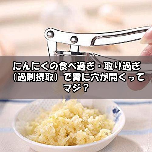 食べ すぎ ニンニク