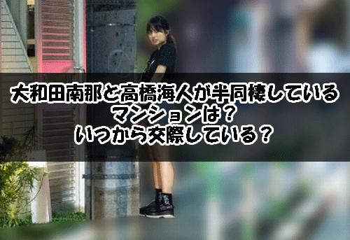 髙 橋 海 人 大和田 南 那