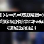 【トレース~科捜研の男~】第一話が原作と違う脚本になった理由は?相違点と共通点!