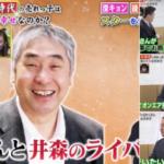 井森美幸のライバルが蛭子さんだ言うホリプロがウケる!
