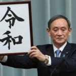 令和おじさんに菅官房長官就任と平成おじさんから退任した小渕元首相
