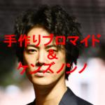 【桐谷健太】手作りブロマイドにケンズノンノ創刊笑える!自己愛が止まらない!