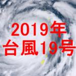 【最新進路】台風19号が千葉へ上陸する確率が高まっているが、いつ頃?