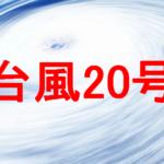 台風20号の進路予想に大阪は入っている?沖縄、大東島に接近