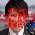 滝口幸広(ハマインCM俳優)急死!事故や入院、怪我との因果関係は?