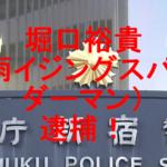 堀口裕貴容疑者逮捕!雨イジングスパイダーマンと言われる理由が凄い!