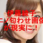 伊藤綾子 ニノとの匂わせ画像が現実に!妊娠匂わせでデキ婚も?