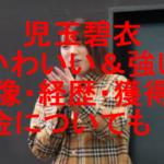 【かわいい&強い】児玉碧衣の画像も経歴・獲得賞金も凄い!