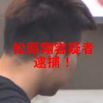 【顔画像】松原翔容疑者逮捕の証拠と犯行内容!