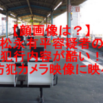 【顔画像は?】松永有平容疑者の犯行内容が酷い!防犯カメラ映像に映る