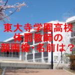 東大寺学園の体罰教師の顔画像や名前は?暴力は日常的?