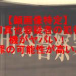 【顔画像特定】吉田真也容疑者の犯行動機がヤバい!余罪の可能性が高いとも