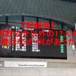 【記録会】萩野公介以外の17人と41人が棄権はなぜ・何があった?理由判明