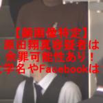 【顔画像特定】原田翔真容疑者は余罪可能性あり!大学名やFacebookは?