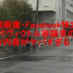 【顔画像・Facebook特定】飯村ヴィクトル容疑者の暴行内容がヤバすぎる!