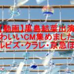 【動画】黒島結菜出演かわいいCM集めました!カルピス・クラレ・京急ほか