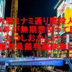 大阪ミナミ通り魔殺人事件が無期懲役って腹立つしおかしい!裁判員裁判意味無し