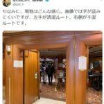 【画像で検証】不潔ルートと清潔ルートは同じ?橋本岳氏が岩田健太郎教授説を肯定?