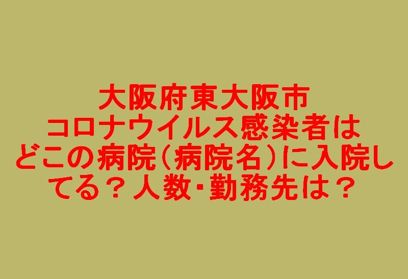 茨木 市 コロナ 感染 者 数 新型コロナウィルス感染症の市内発生状況/茨木市