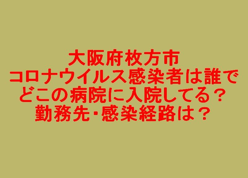 枚方 市 コロナ 感染 者 数 大阪府で76人コロナ感染、枚方市の高齢者施設でクラスター発生