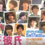 伊藤篤志はかわいいけどドラマで筧美和子の年下彼氏は無理ありすぎ!兄翔真でもムリだよな