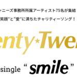 トニトニ(Twenty☆Twenty)の「歌割り」に関するファンの声ベスト5