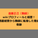 遠藤正己(駒師)wikiプロフィールと経歴!居酒屋経営から駒師に転身した理由が奇跡