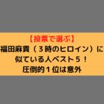 【投票で選ぶ】福田麻貴(3時のヒロイン)に似ている人ベスト5!圧倒的1位は意外