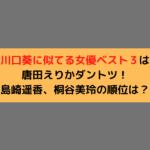 川口葵に似てる女優ベスト3は唐田えりかダントツ!島崎遥香、桐谷美玲の順位は?