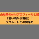 木山裕策のwikiプロフィールと経歴(若い頃から現在)!リクルートとの関係も