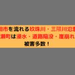 日田市を流れる玖珠川・三隈川氾濫で天瀬町は浸水・道路陥没・崖崩れ等被害多数!