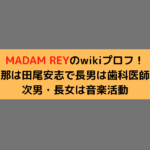 MADAM REYのwikiプロフ!旦那は田尾安志で長男は歯科医師、次男・長女は音楽活動