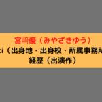 宮﨑優(みやざきゆう)wiki(出身地・出身校・所属事務所等)経歴(出演作)