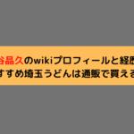 永谷晶久のwikiプロフィールと経歴!おすすめ埼玉うどんは通販で買える?