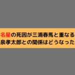 芦名星の死因(うつ?)が三浦春馬と重なるが小泉孝太郎との関係はどうなった?