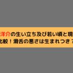 斎藤洋介の生い立ち及び若い頃と現在を比較!滑舌の悪さは生まれつき?