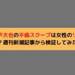 瀬戸大也の不倫スクープは女性のリーク?週刊新潮記事から検証してみた!