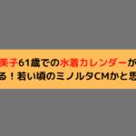 宮崎美子61歳での水着カレンダーがヤバすぎる!若い頃のミノルタCMかと思った