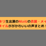 スッキリ生出演のNIziUの衣装・メイク・ネイルががかわいいの声まとめ!