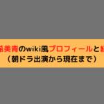 優希美青のwiki風プロフィールと経歴(朝ドラ出演から現在まで)