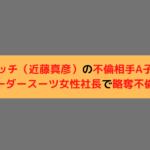 マッチ(近藤真彦)の不倫相手A子はオーダースーツ女性社長で略奪不倫?