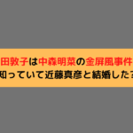 和田敦子は中森明菜の金屏風事件を知っていて近藤真彦と結婚した?
